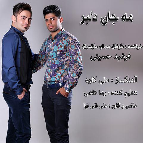 دانلود آهنگ جدید مه جان دلبر با صدای فرشید حسینی