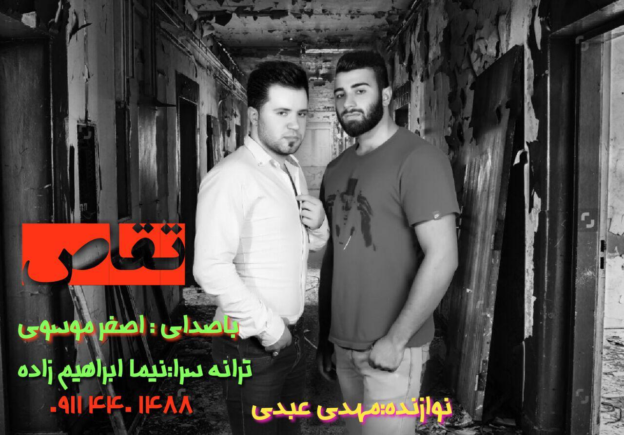 دانلود آهنگ جدید تقاص با صدای اصغر موسوی