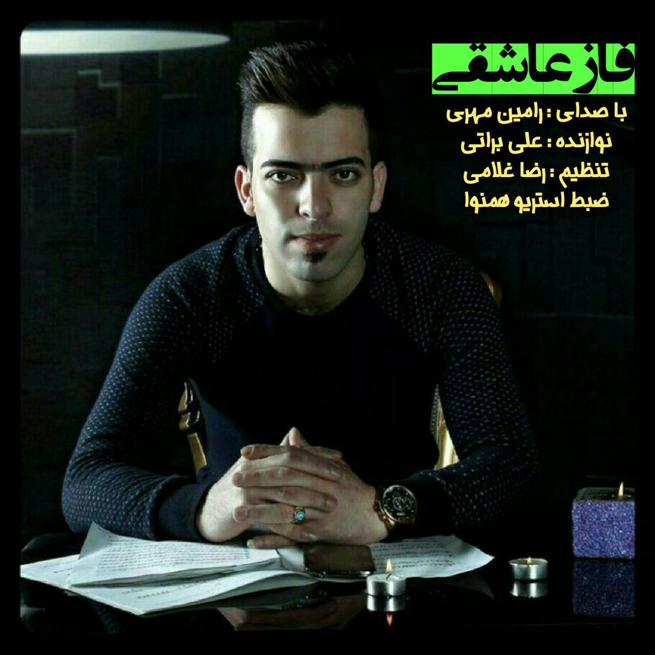 دانلود آهنگ جدید فاز عاشقی با صدای رامین مهری