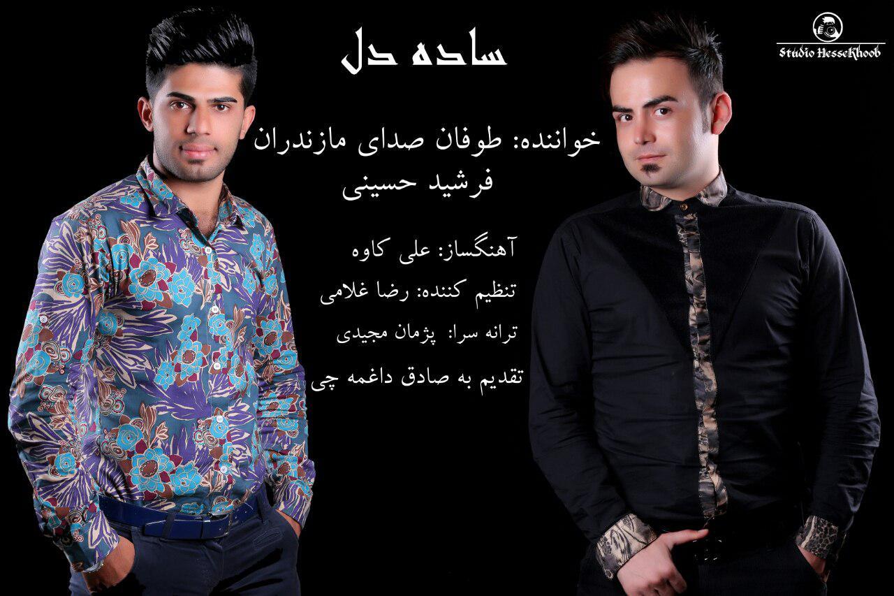دانلود آهنگ جدید ساده دل با صدای فرشید حسینی