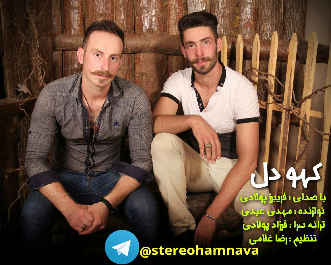 دانلود آهنگ جدید کهو دل با صدای فریبرز پولادی