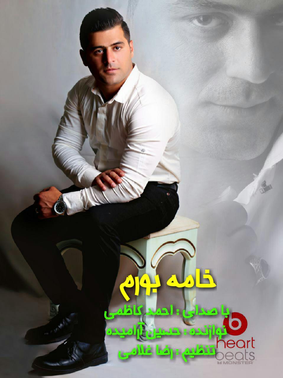 دانلود آهنگ جدید خامه بورم با صدای احمدکاظمی