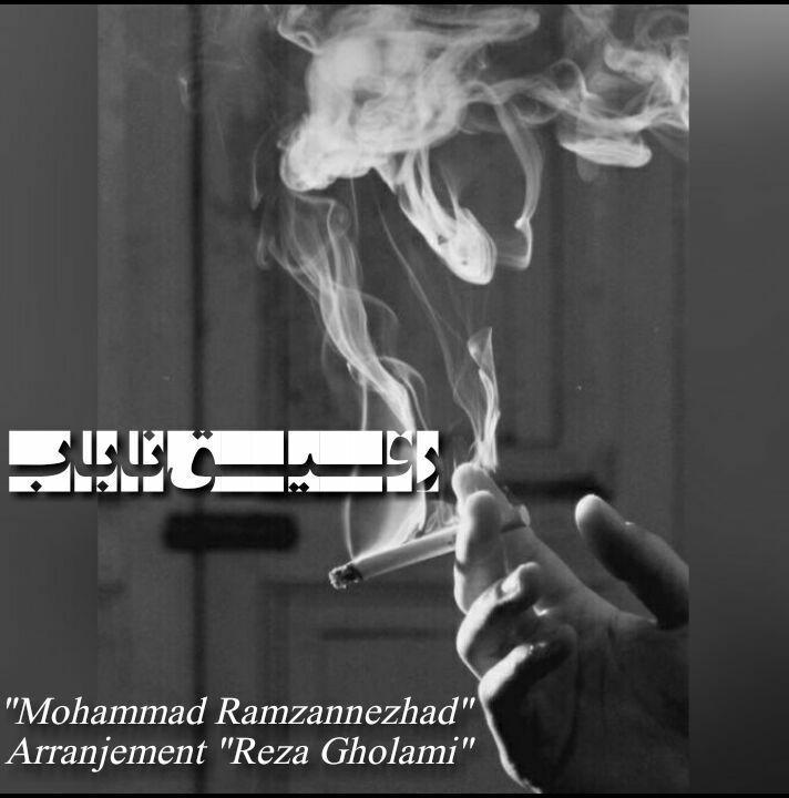 دانلود آهنگ جدید محمد رمضان نژاد به نام رفیق ناباب
