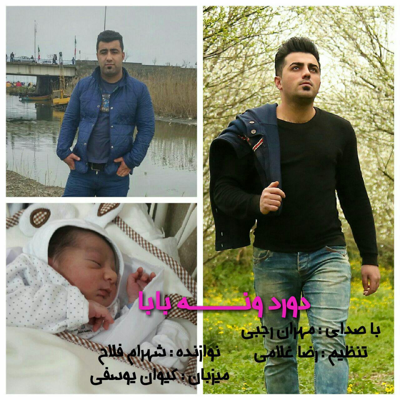 دانلود آهنگ جدید مهران رجبی به نام دور دونه بابا