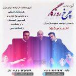 دانلود آلبوم جدید احمد نیکزاد به نام چرخ روزگار