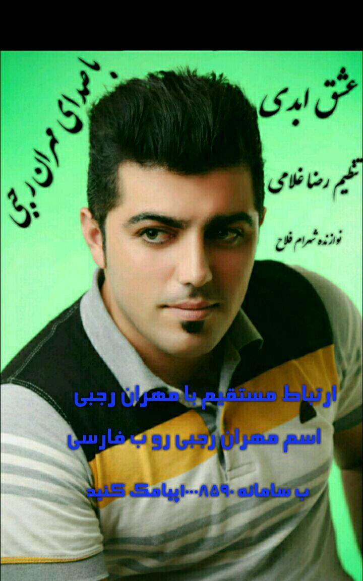 دانلود آهنگ جدید مهران رجبی به نام عشق ابدی