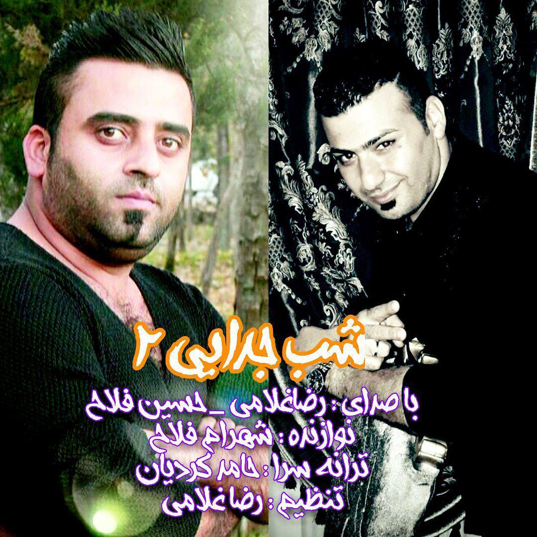 دانلود آهنگ جدید رضا غلامی و حسین فلاح به نام شب جدایی 2