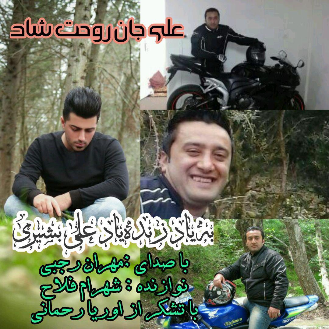 دانلود آهنگ جدید مهران رجبی به یاد علی بشیری