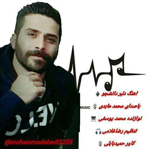 دانلود آهنگ جدید محمد عابدی به نام دلبر دانشجو