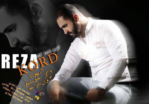 دانلود آلبوم جدید رضا کرد به نام نوروز ۹۷