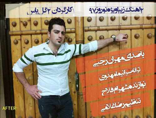 دانلود آلبوم جدید مهران رجبی به نام نوروز ۹۷