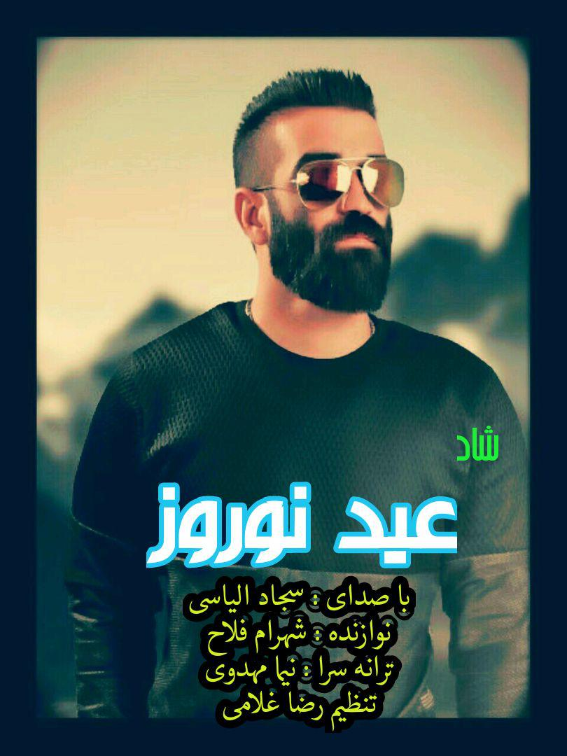 دانلود آهنگ جدید سجاد الیاسی به نام شاد عید نوروز
