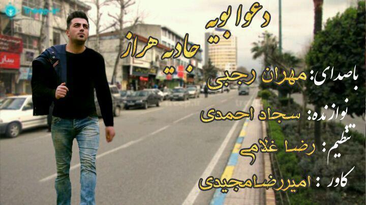 دانلود آهنگ جدید مهران رجبی به نام دعوا بویه جادیه هراز