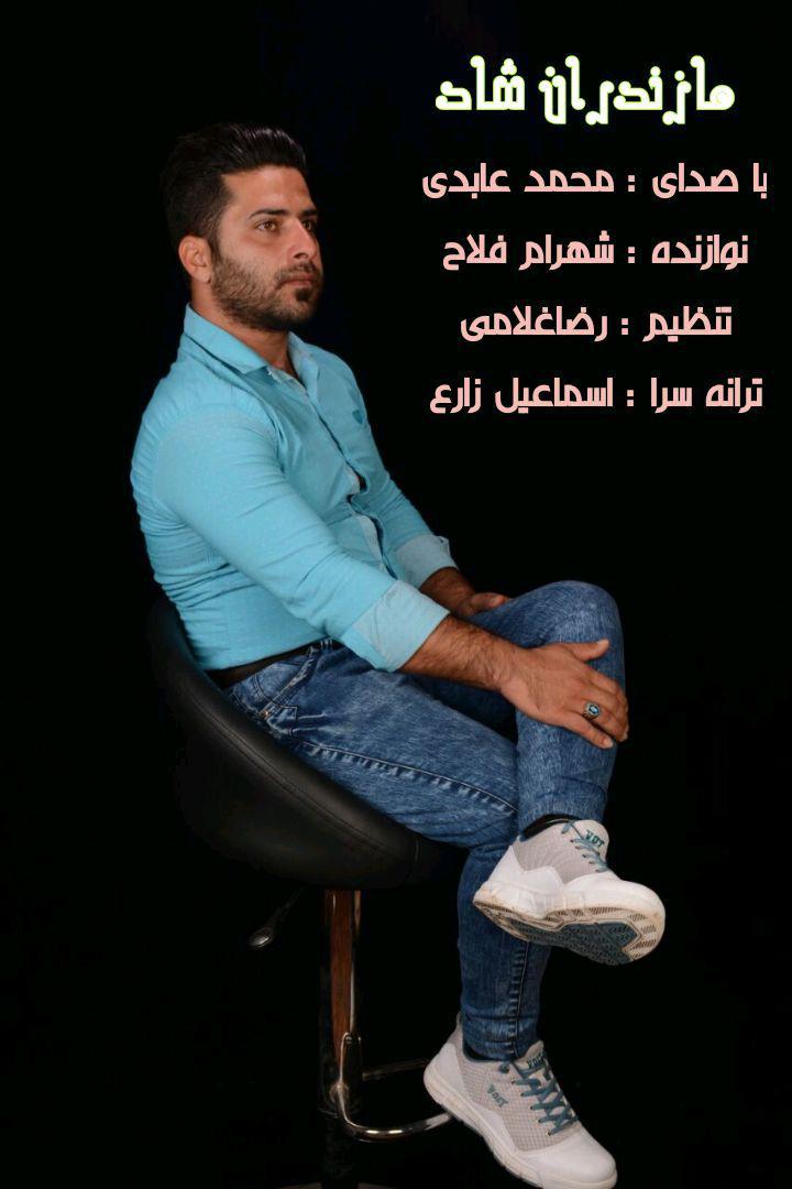 دانلود آهنگ جدید محمد عابدی به نام یا مازندران شاد